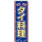 のぼり タイ料理 0260010IN