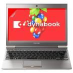 東芝 dynabook R632/28G PR63228G(13.3インチ) 用液晶保護フィルム 反射防止(マット)タイプ
