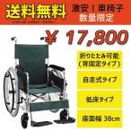 激安車椅子 背固定 自走式 低床タイプ 車いすKS20-3838GR