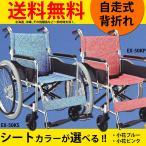車椅子 自走式 背折れ 小花柄シート車いすEX-50