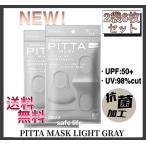 【日本製 送料無料 】NEW抗菌 ライトグレー  LIGHT GRAY PITTA MASK PASTEL レギュラーサイズ ピッタマスク 3枚入りx2 ウレタンマスク スポンジマスク