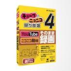 ショッピング動画 イーフロンティア チューブとニコニコ、録り放題 4(対応OS:その他) 目安在庫=○