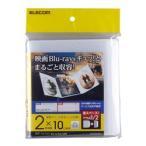 エレコム 市販ディスク圧縮ケース Blu-ray対応 2枚収納 10枚 ホワイト メーカー在庫品