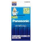 パナソニック Panasonic エネループ 単3形 4本付 充電器セット 目安在庫=○