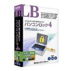 ライフボート LB パソコンロック4 USB鍵付(対応OS:WIN) 目安在庫=○[メール便対象商品]