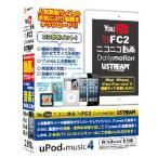 ショッピング動画 デネット uPod+music4(対応OS:その他) 目安在庫=△