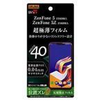 レイ・アウト ZenFone 5/5Z フィルム さらさら 薄型 指紋 反射防止 目安在庫=△