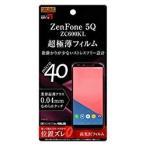 レイ・アウト ZenFone 5Q フィルム 指紋防止 薄型 高光沢 目安在庫=△