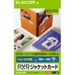 エレコム EDT-KDVDT1 DVDトールケースカード(フォト光沢 メーカー在庫品[メール便対象商品]