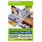 エレコム CD/DVDケースジャケットキット(表紙+裏表紙) A4 フォト光沢 メーカー在庫品[メール便対象商品]