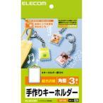 エレコム キーホルダー作成キット/角型 EDT-KH2 メーカー在庫品[メール便対象商品]