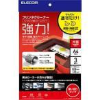 エレコム プリンタークリーニングシート A4 3枚入り CK-PRA43 メーカー在庫品