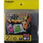 エレコム 市販ディスク圧縮ケース CD 2枚収納 10枚 ブラック CCD-DP2C10BK 取り寄せ商品