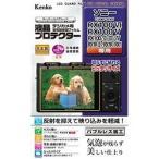KenkoTokina(ケンコー・トキナー) エキプロ ソニ- RX100VI/V/IV/III/II/RX1RIIヨウ メーカー在庫品