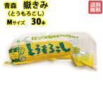 岩木屋 青森の味!【売切れ後免!】嶽きみ(とうもろこし) 真空パック M 30本 取り寄せ商品