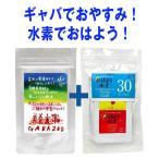 睡眠 健康力セット 玄米素材「美養玄米ギャバ200」+「おはよう水素プレミアムゴールド30カプセル」