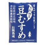 【産地直送・クール便】大粒納豆「豆むすめ」(90g×10個)※他商品と同梱不可