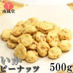 いかピーナッツ 500g まとめ買い大袋 南風堂の落花生豆菓子
