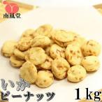 いかピーナッツ 1kg 業務用大袋 南風堂の落花生豆菓子