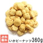 いかピーナッツ360g 送料無料お試しメール便 南風堂の落花生豆菓子