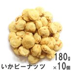 いかピーナッツ 180g×10 ケース販売 南風堂の落花生豆菓子