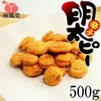 博多辛子めんたいピー 500g 徳用大袋 南風堂の落花生豆菓子