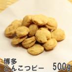 博多とんこつピー 500g まとめ買い用大袋 とんこつラーメン味の落花生豆菓子