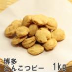 博多とんこつピー 1kg 業務用大袋 とんこつラーメン味の落花生豆菓子