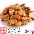 いろどりスナック250g 送料無料お試しメール便 豆菓子 あられ 小魚のミックス