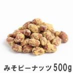 みそピーナッツ 500g 南風堂 徳用大袋 落花生に無添加生みそをコーティング
