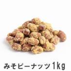 みそピーナッツ 1kg 南風堂 業務用大袋 落花生に無添加生みそをコーティング