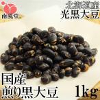 北海道産ソフト煎り黒豆 1kg 業務用大袋 南風堂の素焼き黒大豆