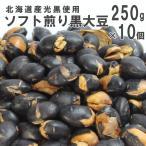 北海道産ソフト煎り黒豆 250g×10 ケース販売 南風堂の素焼き黒大豆