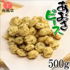 あおさピース 500g 徳用大袋 南風堂のえんどう豆豆菓子