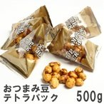 おつまみ豆テトラパック 500g 南風堂の醤油味豆菓子個包装タイプ まとめ買い用大袋
