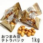おつまみ豆テトラパック 1kg 南風堂の醤油味豆菓子個包装タイプ 業務用大袋