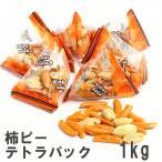 柿の種&ピーナッツテトラパック 1kg 南風堂の個包装豆菓子 業務用大袋