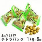 わさび豆テトラパック1kg×6 南風堂 業務用ケース販売 グリンピースの豆菓子個包装タイプ