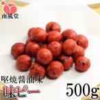 味ピー 500g まとめ買い用大袋 南風堂の落花生豆菓子