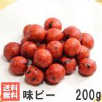 味ピー200g 送料無料お試しメール便 堅焼醤油味の落花生豆菓子