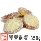 芋甘納豆 350g 南風堂 送料無料おためしメール便 鹿児島県産さつまいも使用