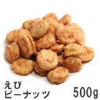 えびピーナッツ 500g 徳用大袋 濃厚えび風味の落花生豆菓子