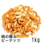 柿の種&ピーナッツ 1kg 南風堂 定番おつまみ米菓 業務用大袋