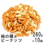 柿の種&ピーナッツ 260g×10 南風堂 定番おつまみ米菓 ケース販売