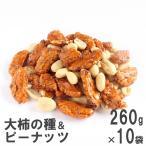 大柿の種&ピーナッツ 260g×10 南風堂 ケース販売 大ぶり柿の種とバターピーのミックス