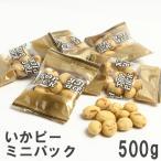 いかピーミニパック 500g 南風堂の個包装タイプ豆菓子 まとめ買い用大袋