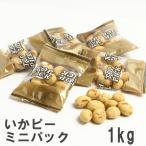 いかピーミニパック 1kg 南風堂の個包装タイプ豆菓子 業務用大袋