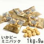 いかピーミニパック 1kg×9 南風堂の個包装タイプ豆菓子 業務用大袋ケース販売