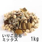 いりこ昆布ミックス1kg 業務用 ごまいりこ 揚げ昆布 九州産素焼き大豆のミックス