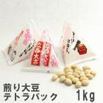 煎り大豆テトラパック 1kg 南風堂 業務用 九州産フクユタカ 個包装